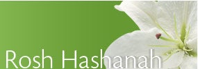 Rosh Hashanah Flowers and Gifts